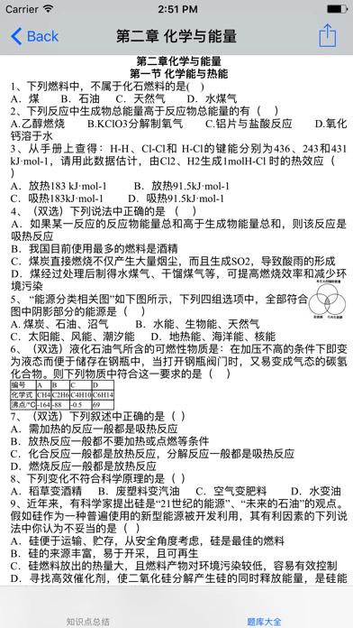 高中化学笔记|题库大全 screenshot two