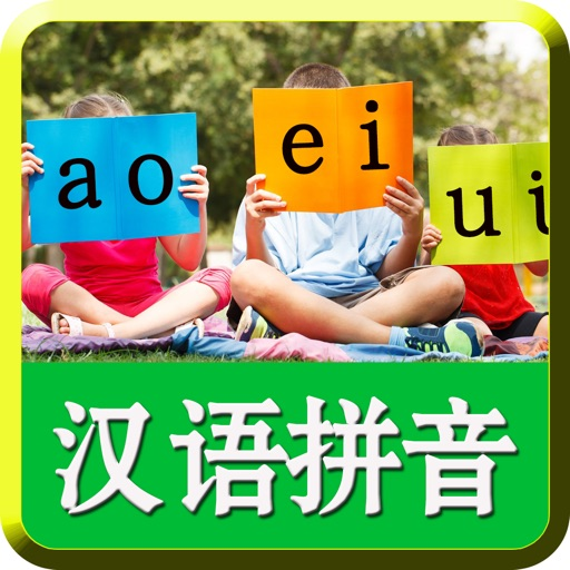 宝宝拼音100分-字母发音|声调拼读|识汉字
