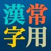 常用漢字辞典 - iPhoneアプリ