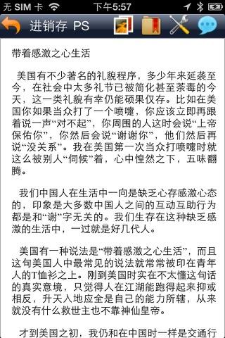 人生哲理生活感悟 心灵鸡汤 - náhled