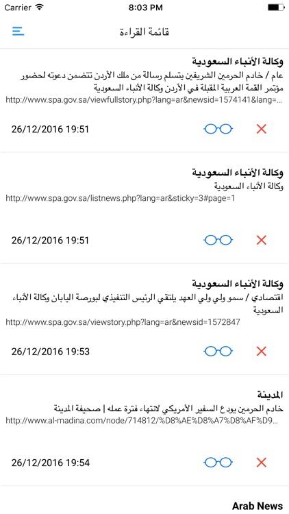 الصحف والمجلات العربية screenshot-3