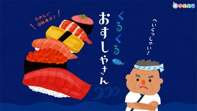 くるくる おすしやさん(回転寿司おままごと)のおすすめ画像1