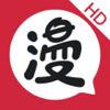 网易漫画HD-二次元日漫国漫免费阅读神器
