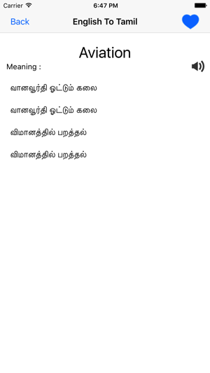 English Tamil Dictionary on the App Store