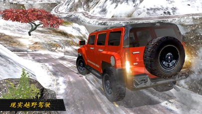 越野4×4泥地赛车及驾驶山 App 截图