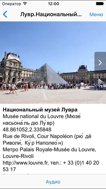 Париж Промо аудио-путеводитель