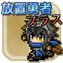 放置勇者プラス-無料で遊べるタップ&放置RPG