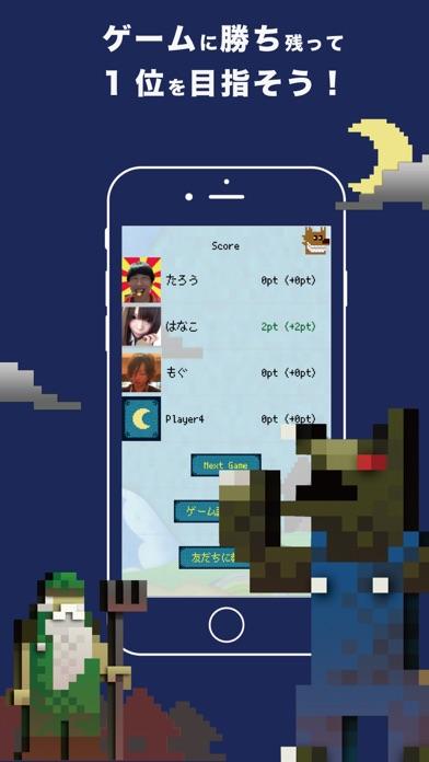 ワンナイト人狼 for iPhoneスクリーンショット5