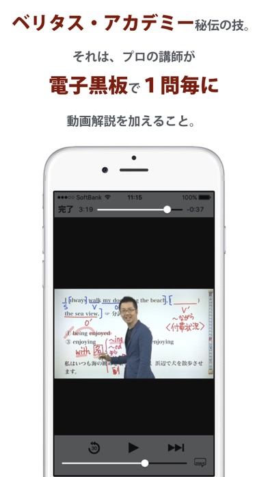 センター動画英文法 Liteのおすすめ画像3