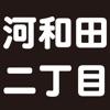 河和田二丁目(カワワダニチョウメ)