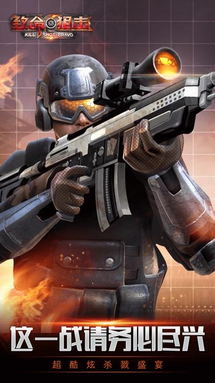 致命狙击 KSB - 枪战王者巅峰对决PVP screenshot-4