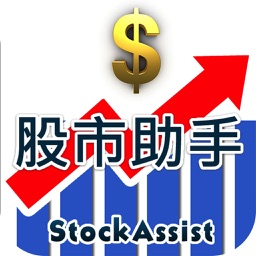 股市助手 Stock Assist
