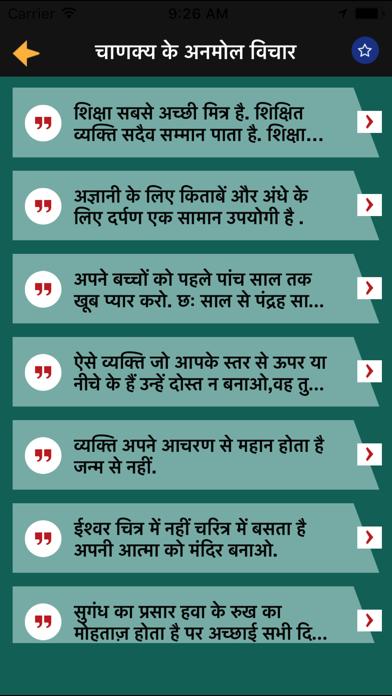 Complete Chanakya Anmol Vichar , political Niti screenshot two