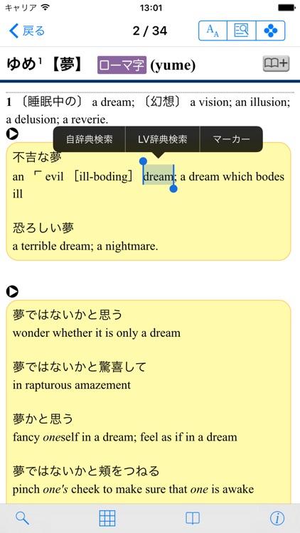新和英大辞典第5版 screenshot-4