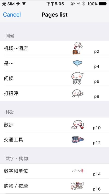 指指通会话 中文ー泰国 touch&talk screenshot-4
