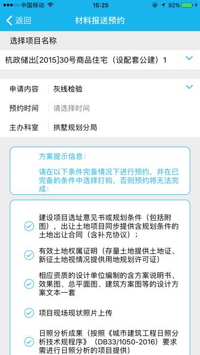 规划e家 screenshot four
