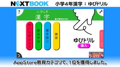 小学4年生漢字:ゆびドリル(書き順判定対応漢字学習アプリ)スクリーンショット1