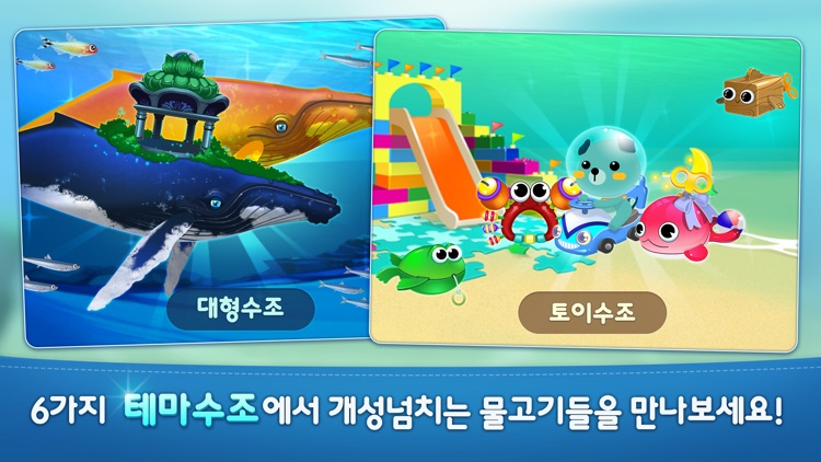아쿠아스토리 for Kakao screenshot-4