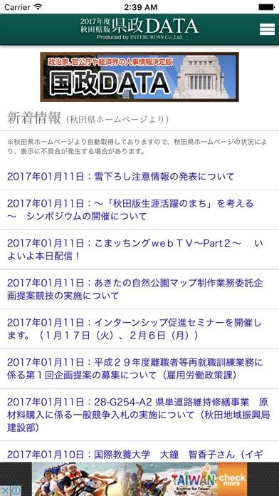 秋田県政DATAのスクリーンショット1