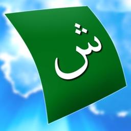 Declan Arabic FlashCards