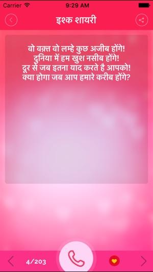50000+ Love Shayari & Romantic Poetry Hindi 2017 on the App Store