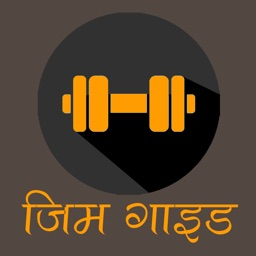 Gym Guide Hindi