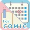 リリースカレンダー for コミック