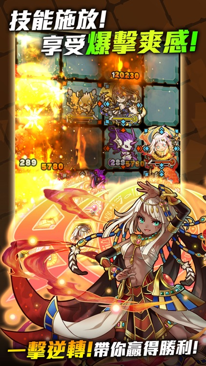 召喚圖板-全新力量的挑戰 screenshot-3