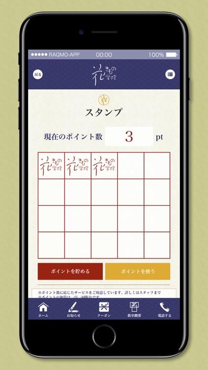 花きもの学院 screenshot-4