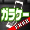 ガラケー気分(Free版)