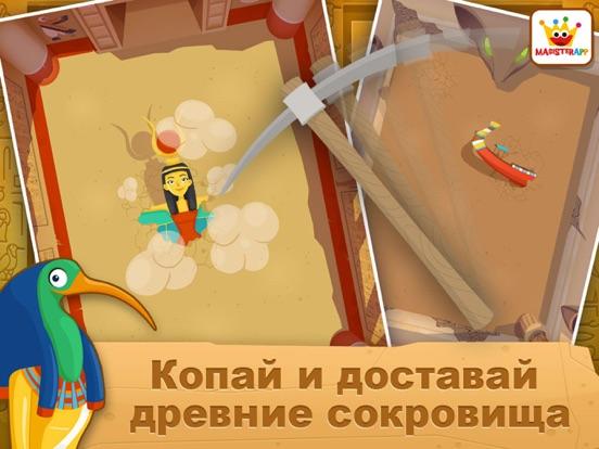 Aрхеолог Египет: Развивающие игры для детей для iPad