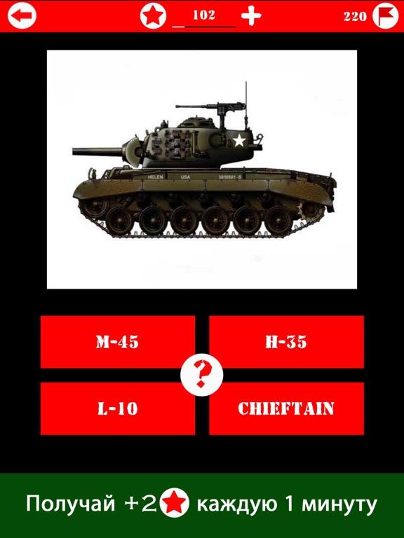 Угадай танков для iPad