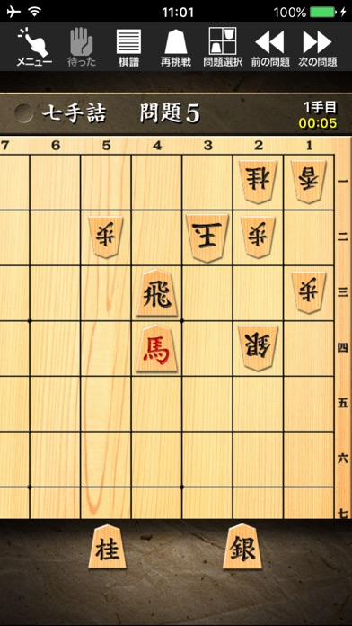 詰将棋 screenshot1