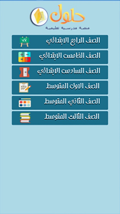 حلول screenshot-1