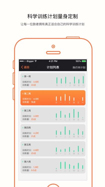 PB - 体能跑步训练专家 screenshot-3