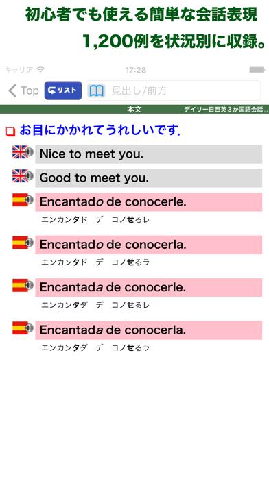 デイリー日西英3か国語会話辞典【三省堂】(ONESWING)のおすすめ画像3