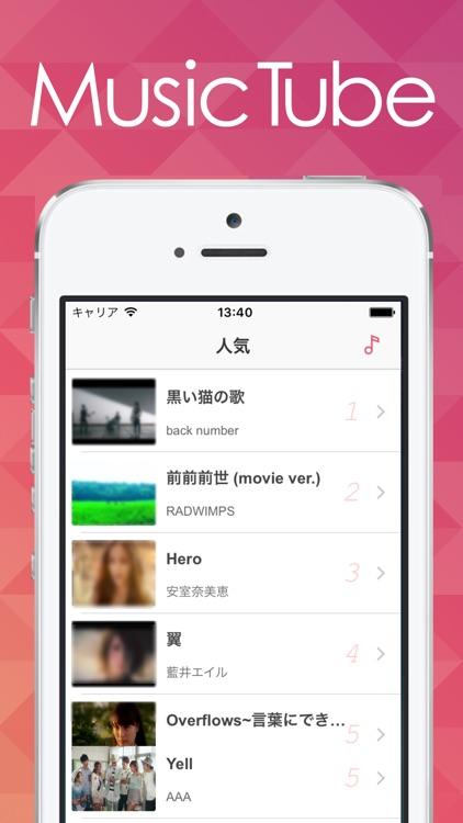 無制限で聴ける音楽アプリ!Music Tube (ミュージック チューブ) for YouTube