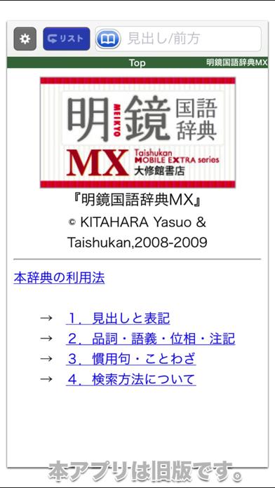 明鏡国語辞典MX【大修館書店】(ONESWING)のおすすめ画像1