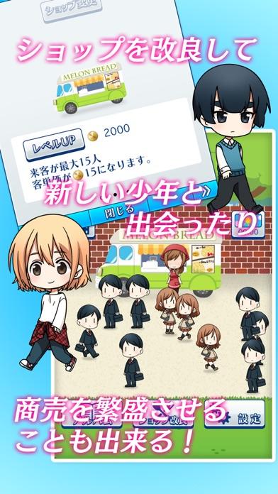 少年ごはん -愛情育成ゲームスクリーンショット2
