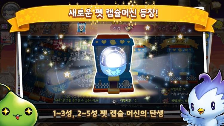 포켓 메이플스토리 for Kakao screenshot-3