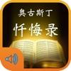 忏悔录-奥古斯丁经典神学著作有声朗读版