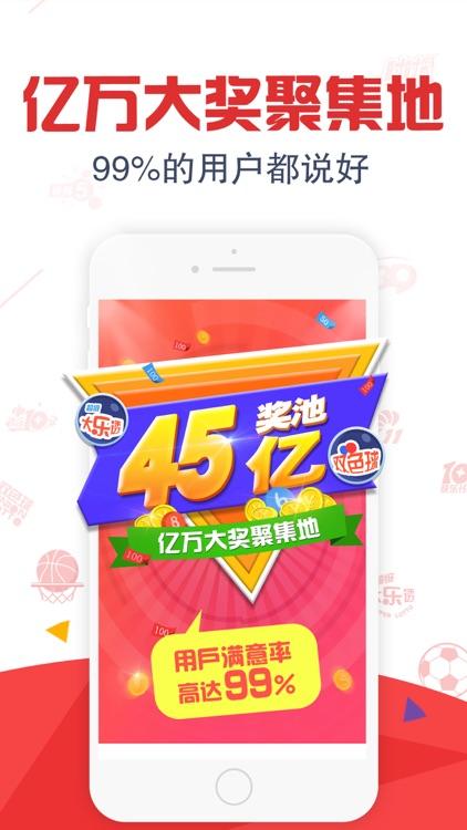 全民彩票-官方正版,充40得188元! screenshot-4