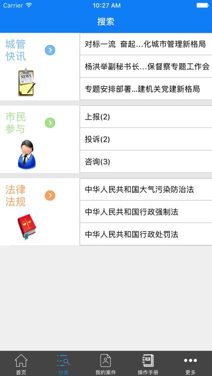 成都城管 screenshot-1