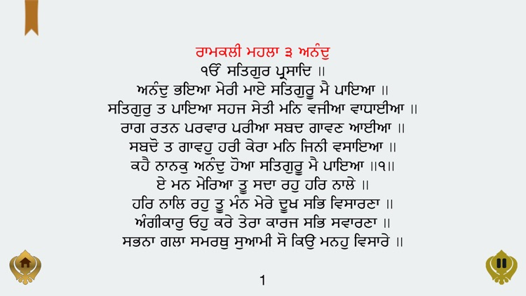 Anand Sahib paath in gurmukhi, Hindi, English Free screenshot-3