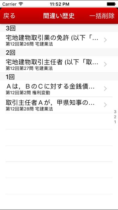 宅建試験問題集 screenshot1