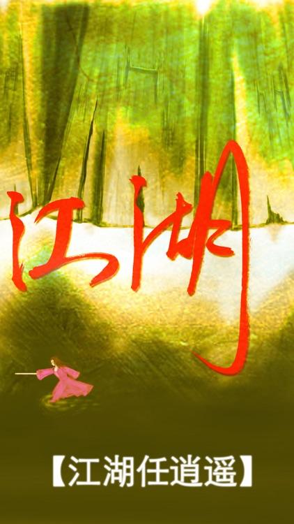 真正江湖 screenshot-1