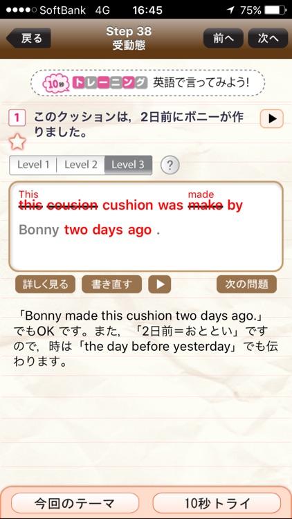 もう一度!中学英文法 (旺文社)【添削機能つき】 screenshot-3