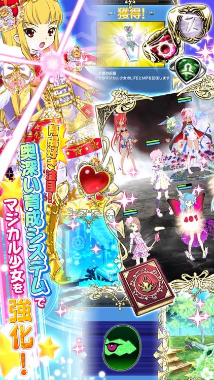 マジカル少女大戦 screenshot-3