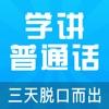 普通话学习-汉语拼音-考教师资格证视频技巧教程