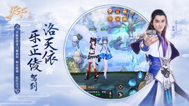 天下-洛天依、乐正绫加盟狂欢季 screenshot-0